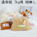 味噌作りセット(通常版)出来上り7kg用(樽なし) 国産原料使用