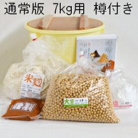 手作り味噌セット(通常版)出来上り7kg用(樽付き) 国産原料使用