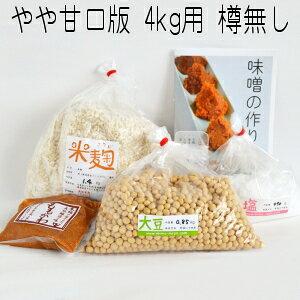 味噌手作りセット(やや甘口版)4kg用 樽無し(大豆0.85kg,米麹1.40kg,塩490g)
