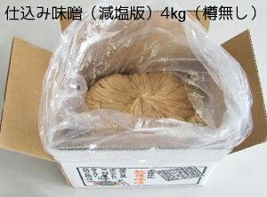 仕込み味噌(減塩版)4kg(樽無し)