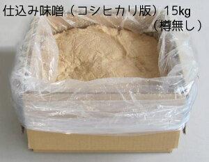 仕込み味噌(コシヒカリ版)15kg(樽無し)