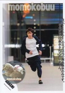 ARASHI嵐 公式生写真 (相葉雅紀)AA00027