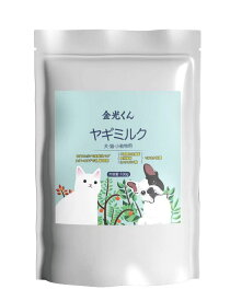 ヤギミルク パウダー 金光くんヤギミルク 100g ペット用 無添加 乳酸菌 ペット用ミルク 犬 猫 やぎミルク ラクトフェリン 2種類の乳酸 ミルクオリゴ糖 ヌクレオチド配合 ペットフード 送料無料