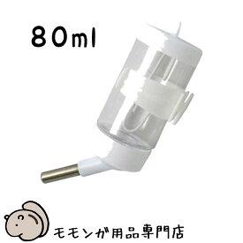 SANKO マルチボトル80ml 給水ボトル 三晃商会 サンコー