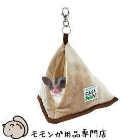 マルカン CASA フクロモモンガのふんわり包み込む三角ハウス 寝袋ポーチ 寝ぶくろベッド
