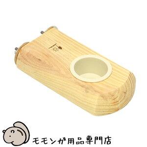 SANKO 森のステージ食器 エサ皿付きの木製ステージ ステップ 足場 三晃商会 サンコー