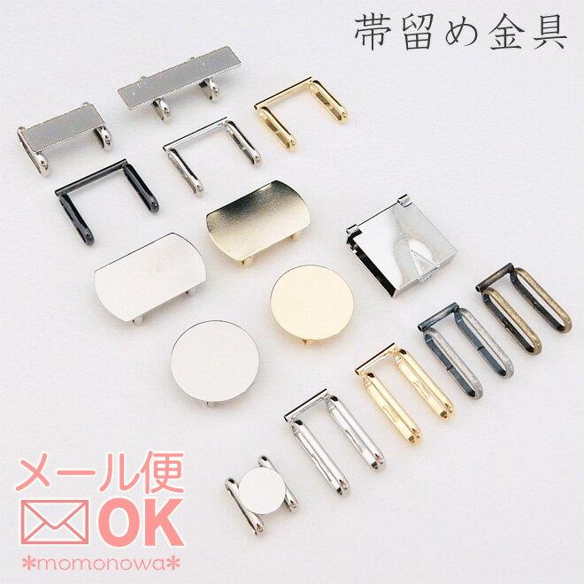 帯留め(帯留)金具 台座 金 銀 ブローチ用 三分紐用 通常平組用 全15種類