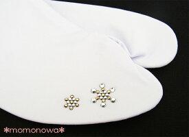 【メール便OK】〔スワロフスキー〕雪の結晶 足袋ストレッチ/柄入り 4枚コハゼ刺繍とはひと味違う美しさ♪