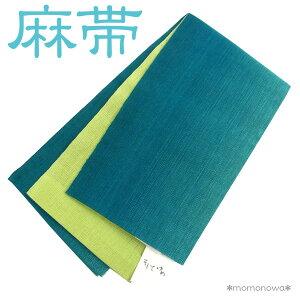半幅帯 浴衣帯 そしてゆめ 日本製 麻 ターコイズブルー 黄緑 グラデーション おしゃれ お洒落 ゆかた帯 半巾帯 女性用