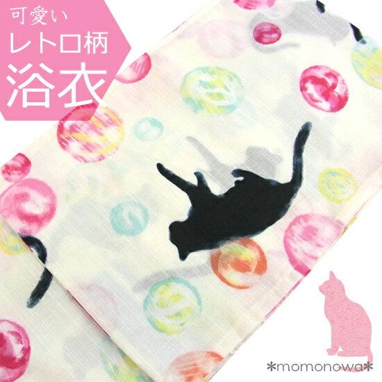浴衣 大人 単品 おしゃれ 猫 おはじき ゆかた レトロ 可愛い ネコ ねこ アイボリー 女性用 155cm- トールサイズ 170cm 対応 レディース