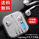 Rainbow iphone イヤホン lightning 有線 Bluetooth対応 高音質 音量調節 通話可能 リモコン付き 日本語取扱説明書付き