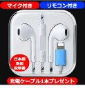 iphone イヤホン lightning 有線 Bluetooth対応 高音質 音量調節 通話可能 リモコン付き 日本語取扱説明書 充電ケーブ…