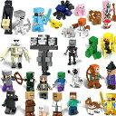 レゴ ミニフィグ マイクラ風 マインクラフト風 29体セット 互換 LEGO ミニフィギュア ブロック おもちゃ キッズ 送料…