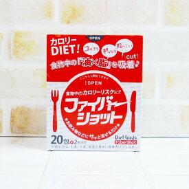 ファイバーショット 110g(5g×22包入り)【食べたら太りそう!?、食物繊維配合サプリメント、健康サプリメント、ノンメタファイバー、ファイバーショット、ダイエット、ダイエットサプリ】