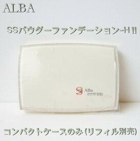 ALBAアルバSSパウダーHII用コンパクトケース(本体別売り)【SSパウダーエイチツー、SSパウダーH2】