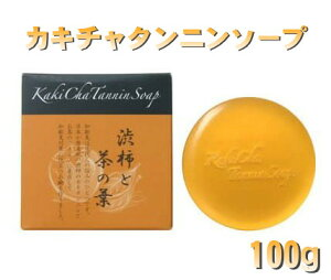 カキチャタンニンソープ 100g(洗顔石鹸、全身石鹸)【柿茶石鹸、柿茶せっけん、柿茶タンニンソープ】