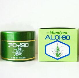 マミヤンアロエマミヤンアロイ90 210g【アロエクリーム、化粧用油、全身用クリーム、肌荒れ】