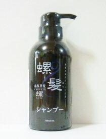 nearmネアーム螺髪輝シャンプー(ブラック) 350ml【らはつシャンプー】