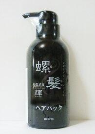 nearmネアーム螺髪輝ヘアパック(ブラック) 350ml【らはつヘアパック、カラーリング】