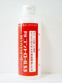 REVIVEMENTリバイブメントPHコントロール5.5 200g【シャンプー前処理剤】