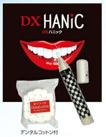 DXHANIC(DXハニック) [デンタルコットン付き]【歯のマニキュア、】