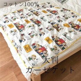 スヌーピーマルチカバー/ガーゼケット 綿100%赤ちゃんから大人まで大判150×150cm