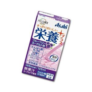 [アサヒグループ食品]栄養プラスブルーベリーヨーグルト味125ml