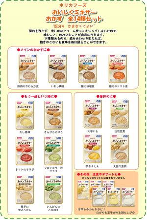[ホリカフーズ]★介護食★おいしくミキサーおかず14種類セット