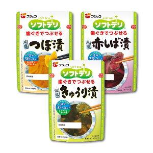 [フジッコ]★介護食★ソフトデリ漬物3種類セット