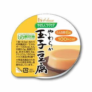 """[ハウス食品] やさしくラクケア やわらか玉子豆腐 63g """"区分3 舌でつぶせる"""" 【介護食品】 【5400円以上購入で送料無料】"""