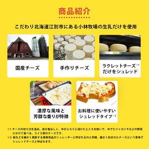 北海道小林牧場物語冷凍ラクレットチーズシュレッドタイプ500g×2袋[新札幌乳業]