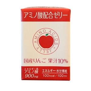 アミノ酸配合ゼリー リンゴ味 100ml【レオックフーズ】【HLS_DU】【介護食品】【5500円以上購入で送料無料】