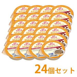 """【介護食】[ホリカフーズ] 栄養支援 あずきのプリン 54g×24個""""区分4 かまなくてよい""""【5500円以上購入で送料無料】【介護食品 おやつ デザート レトルト】"""