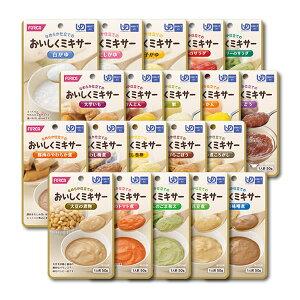 """[ホリカフーズ]★介護食★おいしくミキサー""""区分4かまなくてよい""""20種類セット"""