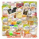 """◆送料無料◆護食品1週間お料理詰め合わせ""""区分4""""シリーズ29種類セット"""