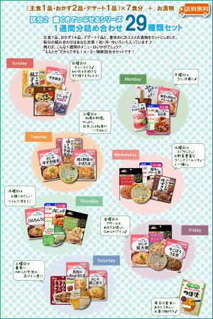 """◆送料無料◆介護食品1週間お料理詰め合わせ""""区分2""""シリーズ27種類セット"""