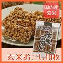 ●健康志向菓子● 玄米おこし 10枚入り(個包装タイプ) [サンコー] 【5,400円以上購入で送料無料】