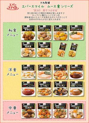 """[大和製罐]エバースマイル18種類セット(主菜18種)""""区分3舌でつぶせる"""""""