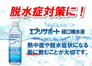 エブリサポート_経口補水液_500ml_廣貫堂