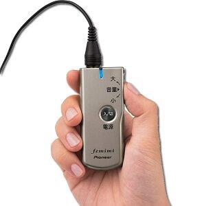 【コンパクトボディ&シンプル操作】聴音補助器・集音器フェミミVMR-M557[パイオニア][パイオニア][Pioneer]【送料無料(北海道、沖縄を除く)】介護用品集音器集音機耳会話