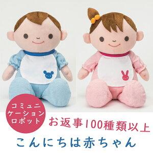【介護用品】こんにちは赤ちゃん 男の子/女の子 [トレンドマスター]【5500円以上購入で送料無料】【コミュニケーション ロボット】