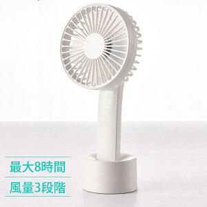 【新商品】携帯扇風機ChiBi-Smart【5400円以上購入で送料無料】【扇風機モバイル持ち歩きオフィス】