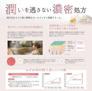 【新商品】日本健康美容開発ナチュレルSPゲルクリームPLUSエコポンプ550g【5400円以上購入で送料無料】【保湿化粧水乳液美容液オールインワン湯原温泉温泉水全身】