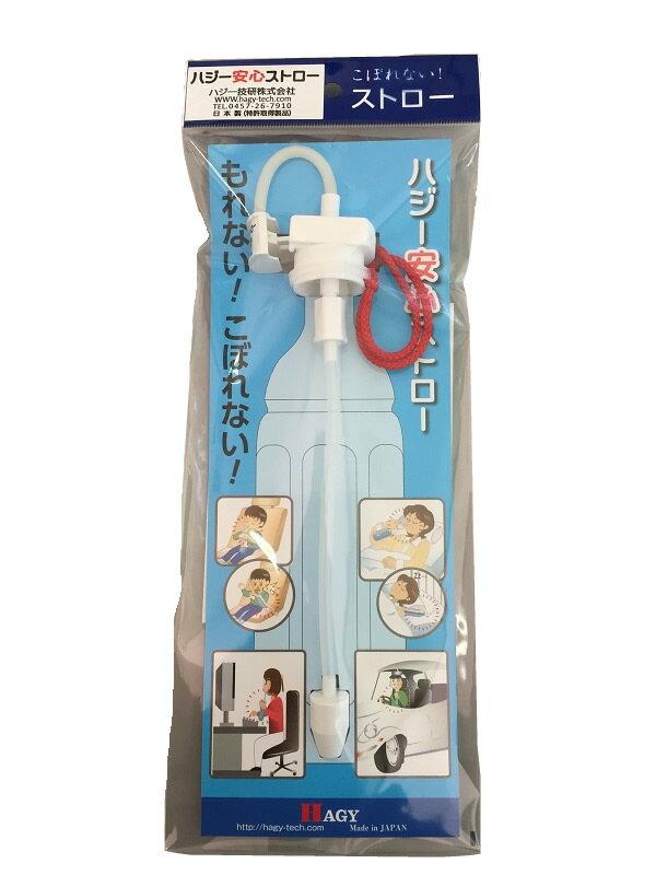 ●ペットボトル用ストロー● ハジーストロー [ハジー技研]【5400円以上購入で送料無料】