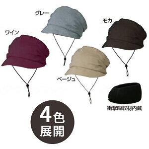 【介護用品】【保護帽】おでかけヘッドガードFタイプ(ニットブリムタイプ)S/M[キヨタ]