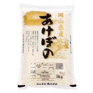 晴れの国おかやま「オンリーワンのお米」岡山県産「アケボノ米」1等米・5kg どんぶり物のあう大粒米!気取らぬ「昔味」 【smtb-kd】