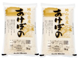 晴れの国おかやま「オンリーワンのお米」岡山県産「アケボノ米」1等米・5kg×2 どんぶり物のあう大粒米!気取らぬ「昔味」 【smtb-kd】