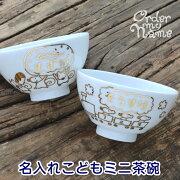 結婚祝い・贈り物・プレゼントに最適!名入れ茶碗