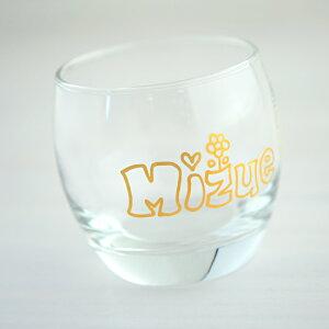 オンリーナ*名入れグラス・ユノミロックグラス【2個セット】結婚祝いプレゼント贈り物記念品送別会両親誕生日プレゼント引き出物内祝いで喜ばれること間違いナシ!オシャレでかわいい名前入りグラスをお探しの方にオススメです♪【楽ギフ_名入れ】