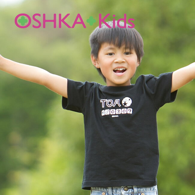 OSHKA Tシャツ 子供 名入れ (デザイン種類:アイコン) 出産祝い 兄弟 姉妹 双子 親子 お揃い プレゼント 贈り物 ギフト ペア でもオススメ♪ 男の子 女の子 卒園祝い 卒業祝い 卒園記念品 入園祝い 入学祝い クラス チーム 記念品 名入れ 贈り物 誕生日プレゼント ギフト
